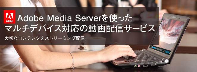 Adobe Media Serverを使ったマルチデバイス対応の動画配信サービス