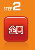 STEP2企画