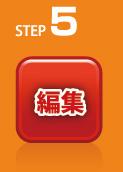 STEP5編集