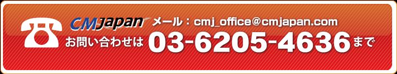 CMJapan 03-5640-5741